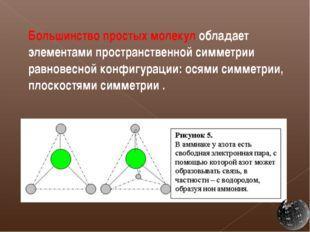 Большинство простых молекул обладает элементами пространственной симметрии р