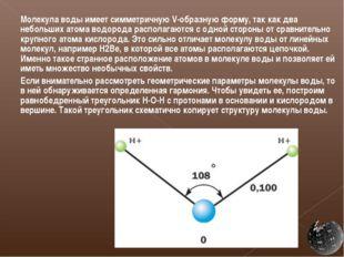 Молекула воды имеет симметричную V-образную форму, так как два небольших ато