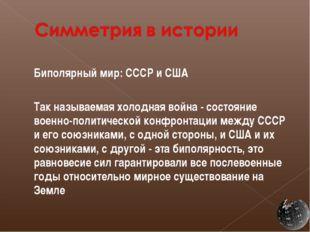 Биполярный мир: СССР и США           Так называемая холодная