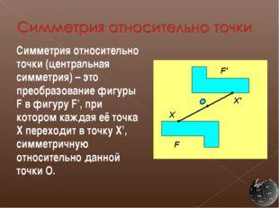 Симметрия относительно точки (центральная симметрия) – это преобразование фи