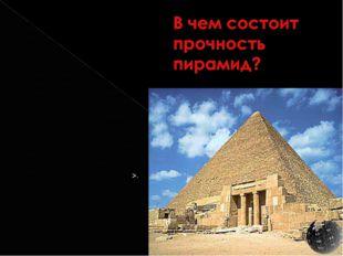 Пирамиды -единственное из , сохранившееся до нашего времени. Этот факт говор