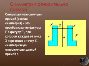 Симметрия относительно прямой (осевая симметрия) – это преобразование фигуры