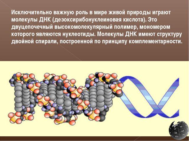 Исключительно важную роль в мире живой природы играют молекулы ДНК (дезоксир...