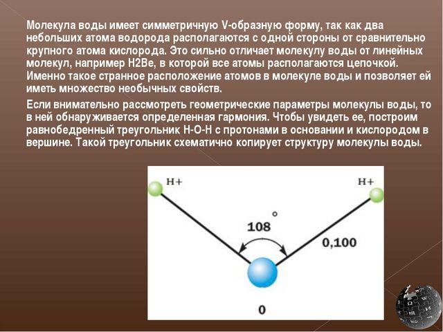 Молекула воды имеет симметричную V-образную форму, так как два небольших ато...