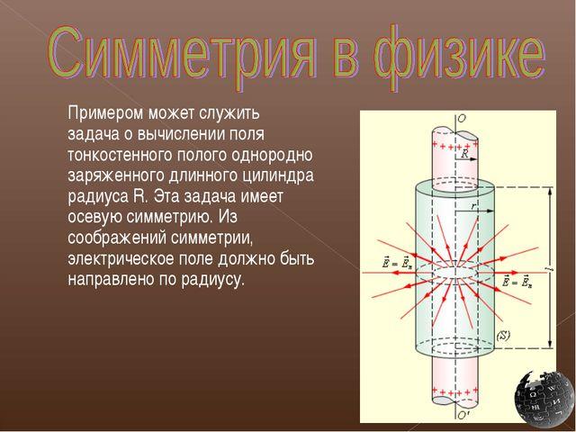 Примером может служить задача о вычислении поля тонкостенного полого однород...