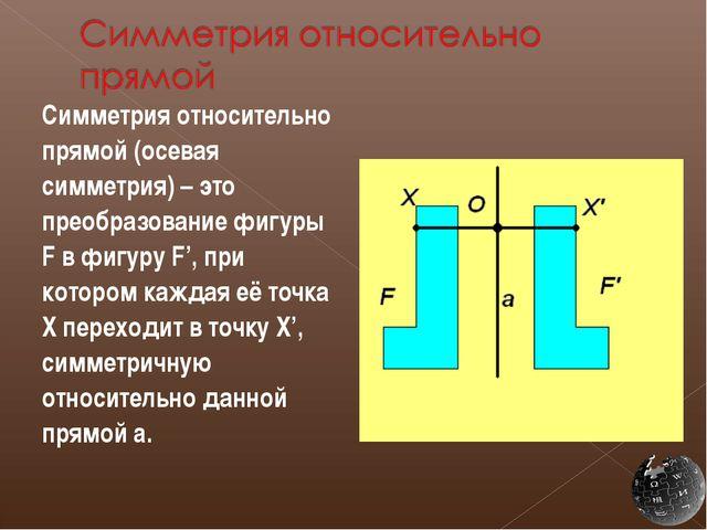Симметрия относительно прямой (осевая симметрия) – это преобразование фигуры...