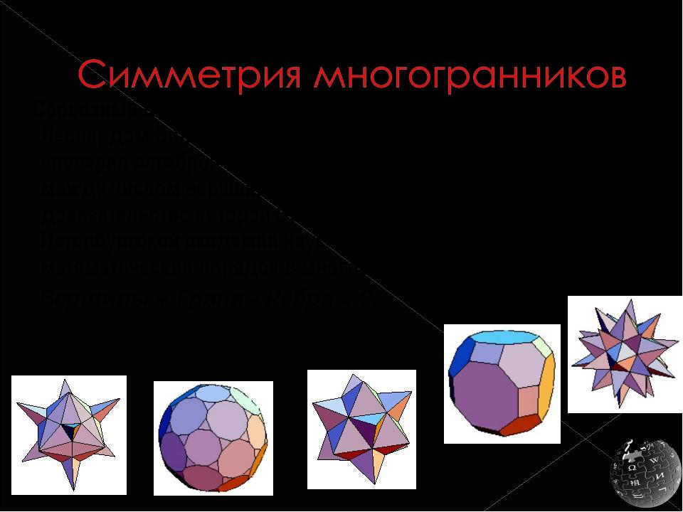 Серьезный шаг в науке о многогранниках был сделан в XVIII веке Леонардом Эйл...