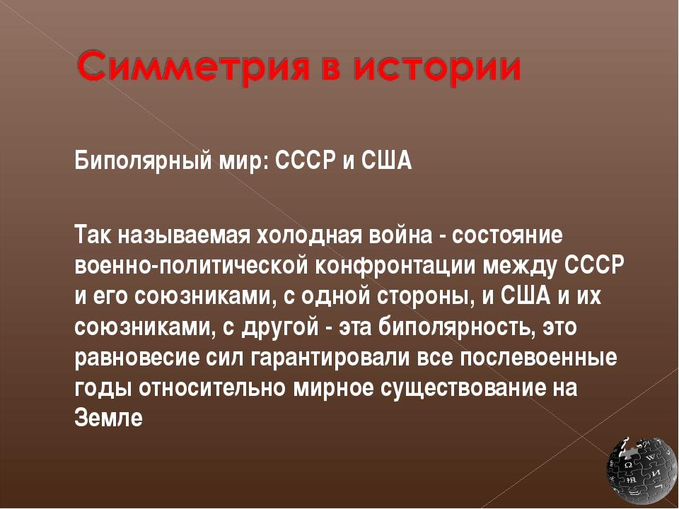 Биполярный мир: СССР и США           Так называемая холодная...