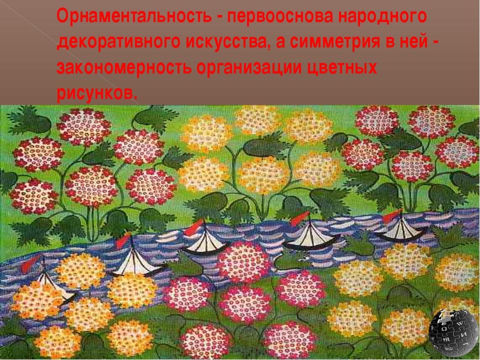 Орнаментальность - первооснова народного декоративного искусства, а симметри...