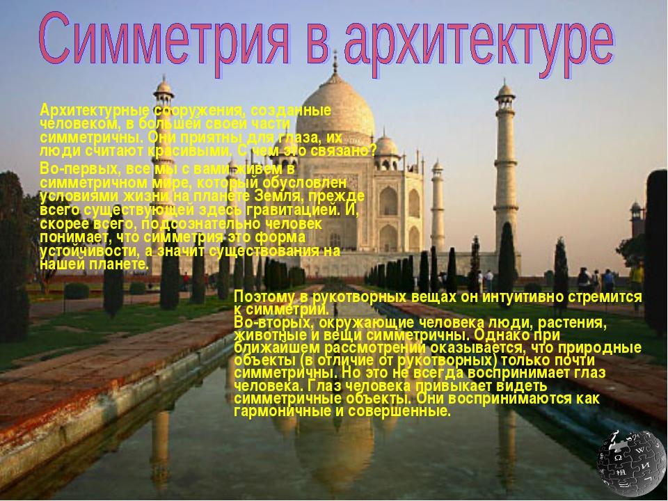 Архитектурные сооружения, созданные человеком, в большей своей части симметр...