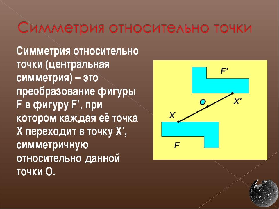 Симметрия относительно точки (центральная симметрия) – это преобразование фи...