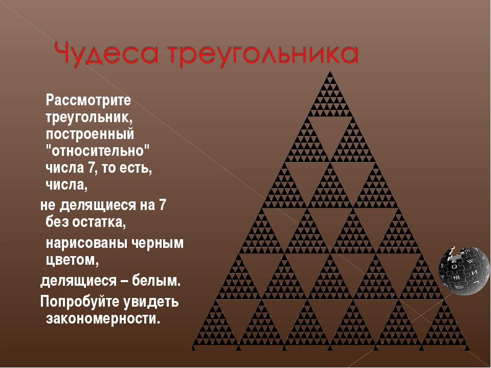 """Рассмотрите треугольник, построенный """"относительно"""" числа 7, то есть, числа,..."""