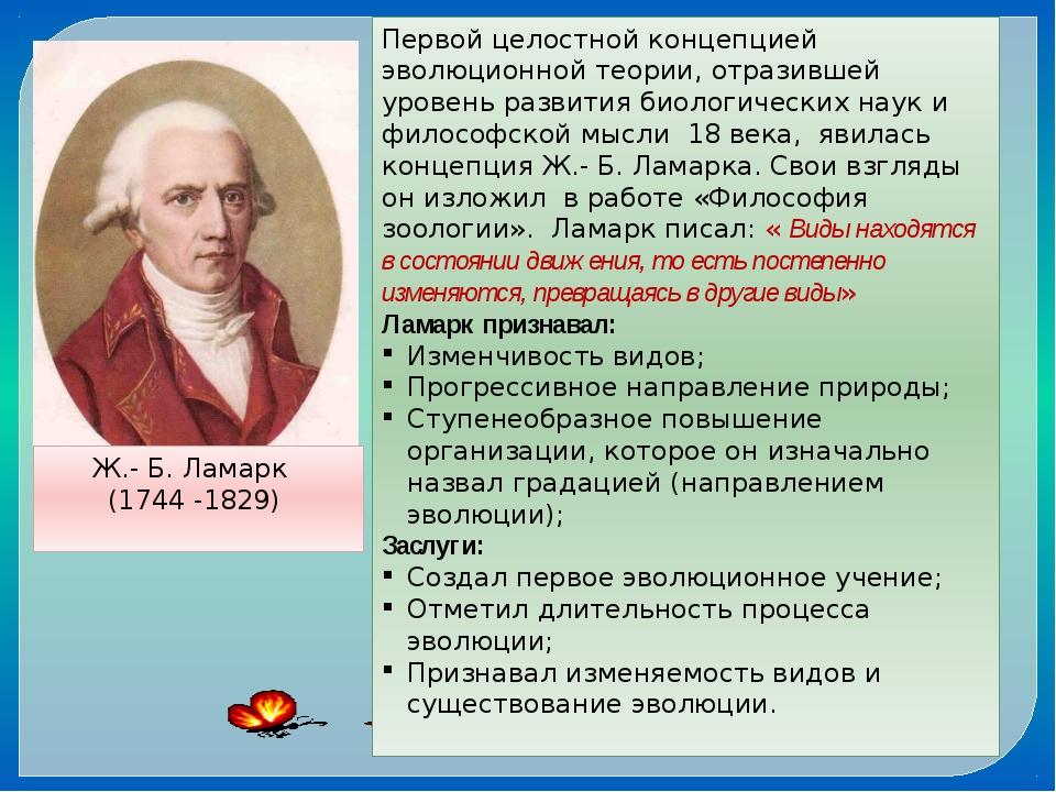 Ж.- Б. Ламарк (1744 -1829) Первой целостной концепцией эволюционной теории, о...