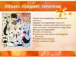 Объект, предмет, гипотеза Объект исследования: современная живопись Предмет и