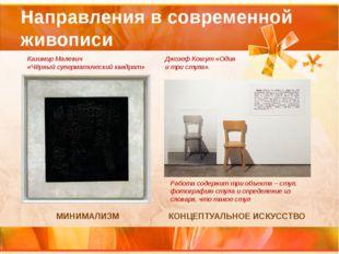 Направления в современной живописи МИНИМАЛИЗМ Казимир Малевич «Чёрный суперма