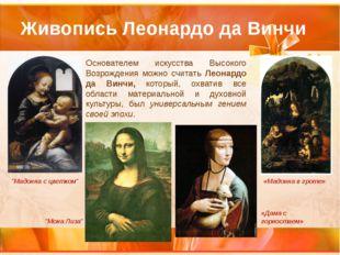 Живопись Леонардо да Винчи Основателем искусства Высокого Возрождения можно с