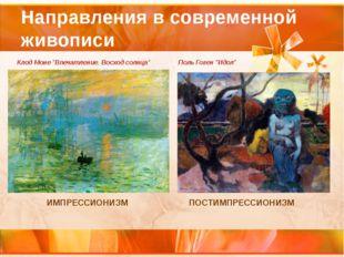 """Направления в современной живописи ИМПРЕССИОНИЗМ Клод Моне """"Впечатление. Восх"""