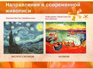 Направления в современной живописи ЭКСПРЕССИОНИЗМ Винсент Ван Гог «Звёздная н