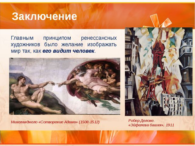 Заключение Главным принципом ренессансных художников было желание изображать...
