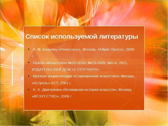 Список используемой литературы А. М. Вачьянц «Ренессанс», Москва, «Айрис Прес...