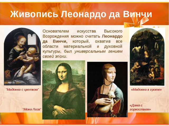 Живопись Леонардо да Винчи Основателем искусства Высокого Возрождения можно с...