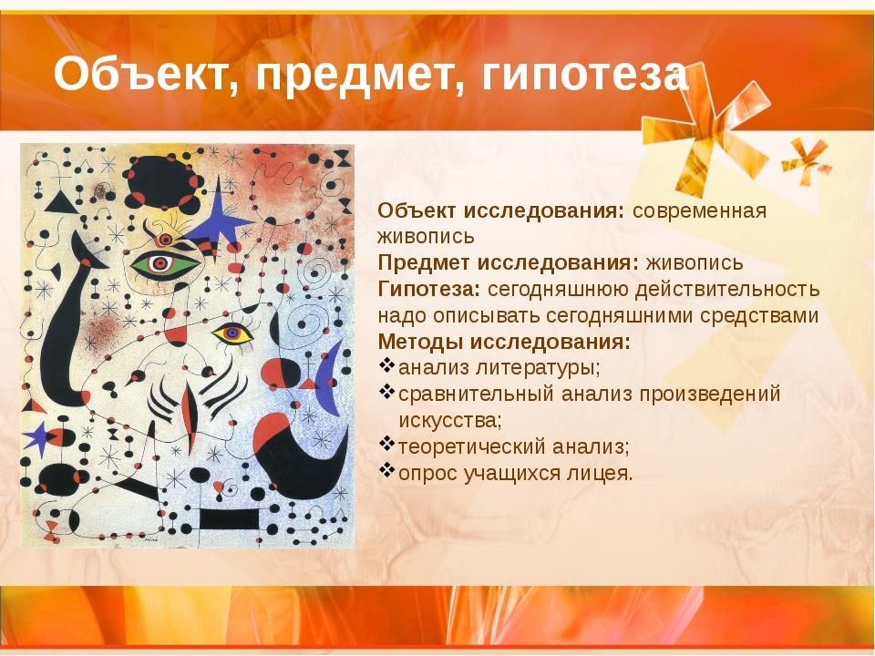 Объект, предмет, гипотеза Объект исследования: современная живопись Предмет и...