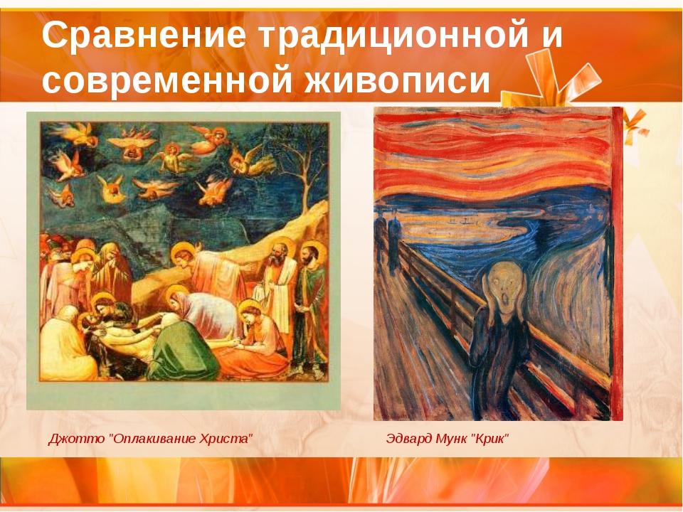 """Сравнение традиционной и современной живописи Эдвард Мунк """"Крик"""" Джотто """"Опла..."""