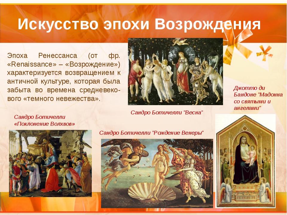Искусство эпохи Возрождения Эпоха Ренессанса (от фр. «Renaissance» – «Возрожд...