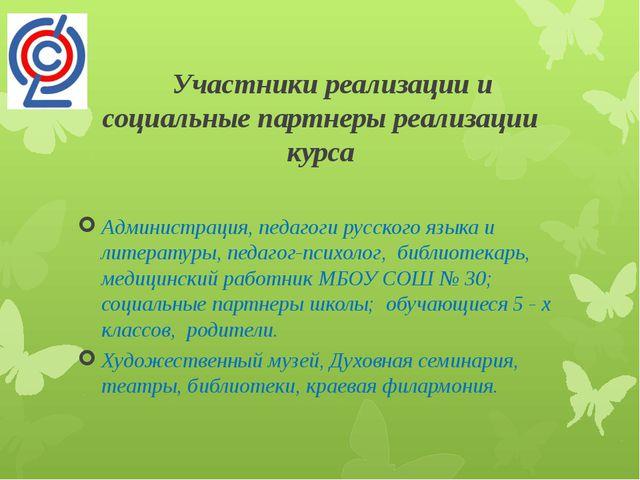 Участники реализации и социальные партнеры реализации курса Администрация, п...