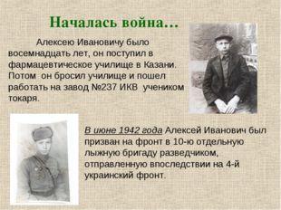 Началась война… Алексею Ивановичу было восемнадцать лет, он поступил в фарма