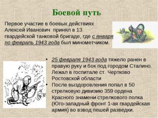 Боевой путь Первое участие в боевых действиях Алексей Иванович принял в 13 гв