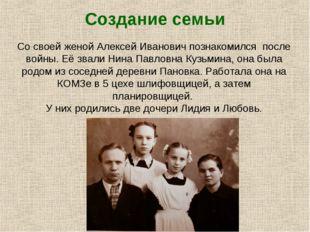 Создание семьи Со своей женой Алексей Иванович познакомился после войны. Её з