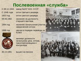Послевоенная «служба» С 08.12.1944завод №237 М.В. СССР С 1946 годаоптик тре