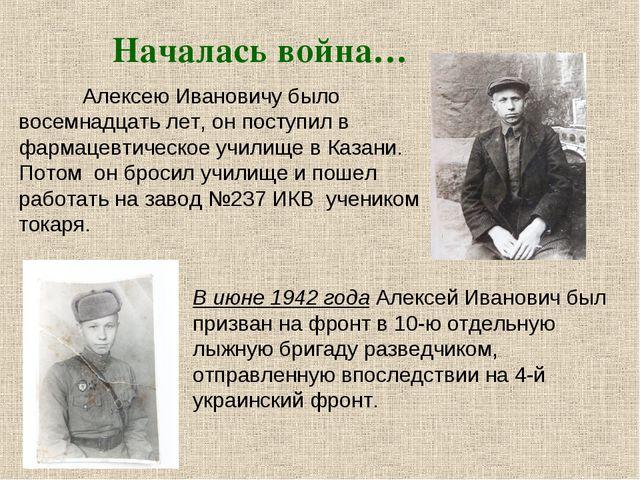 Началась война… Алексею Ивановичу было восемнадцать лет, он поступил в фарма...