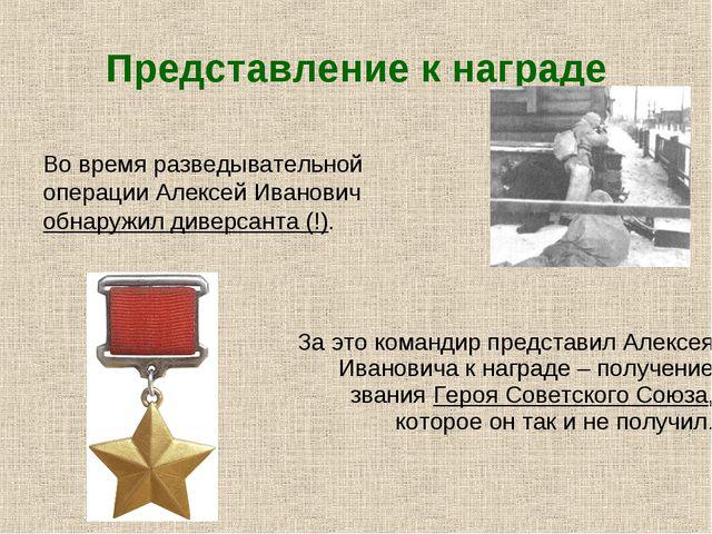 Представление к награде  Во время разведывательной операции Алексей Иванович...