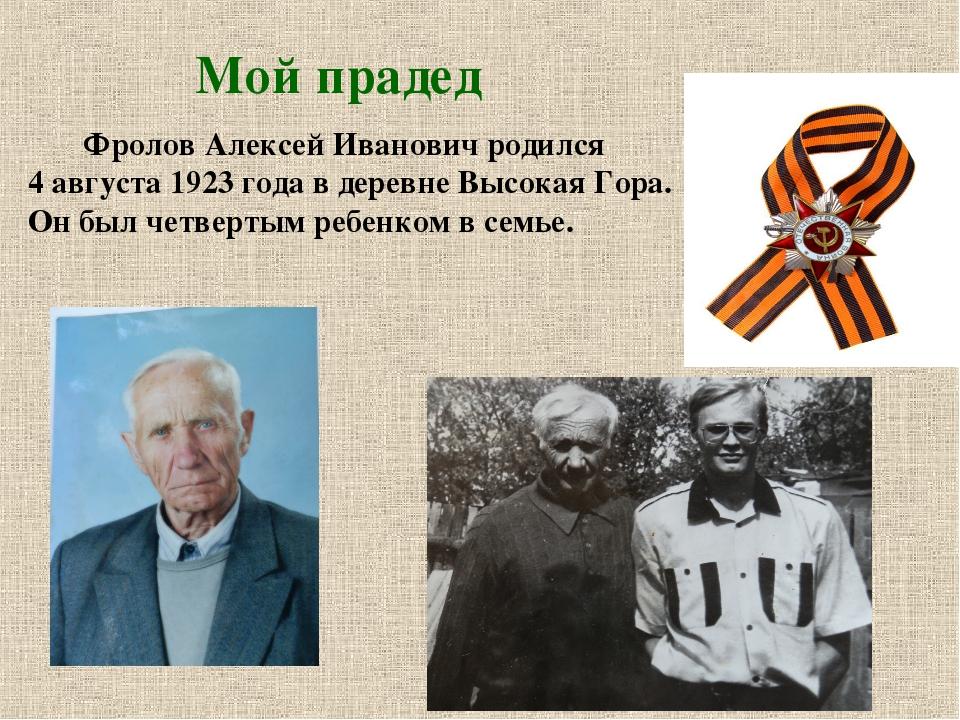 Фролов Алексей Иванович родился 4 августа 1923 года в деревне Высокая Гора....