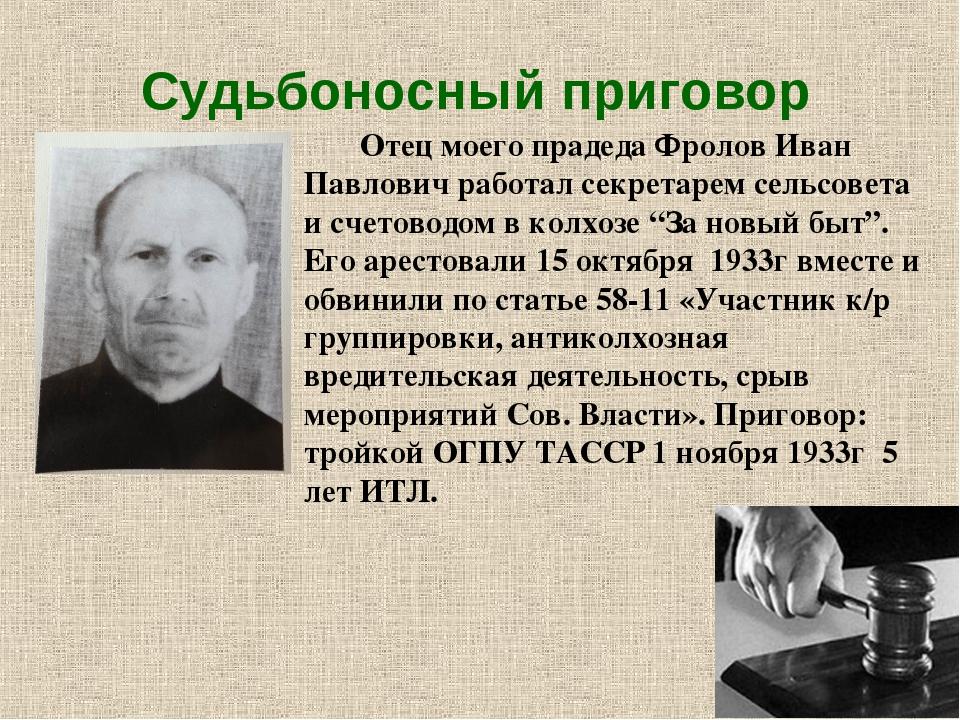 Судьбоносный приговор Отец моего прадеда Фролов Иван Павлович работал секрета...