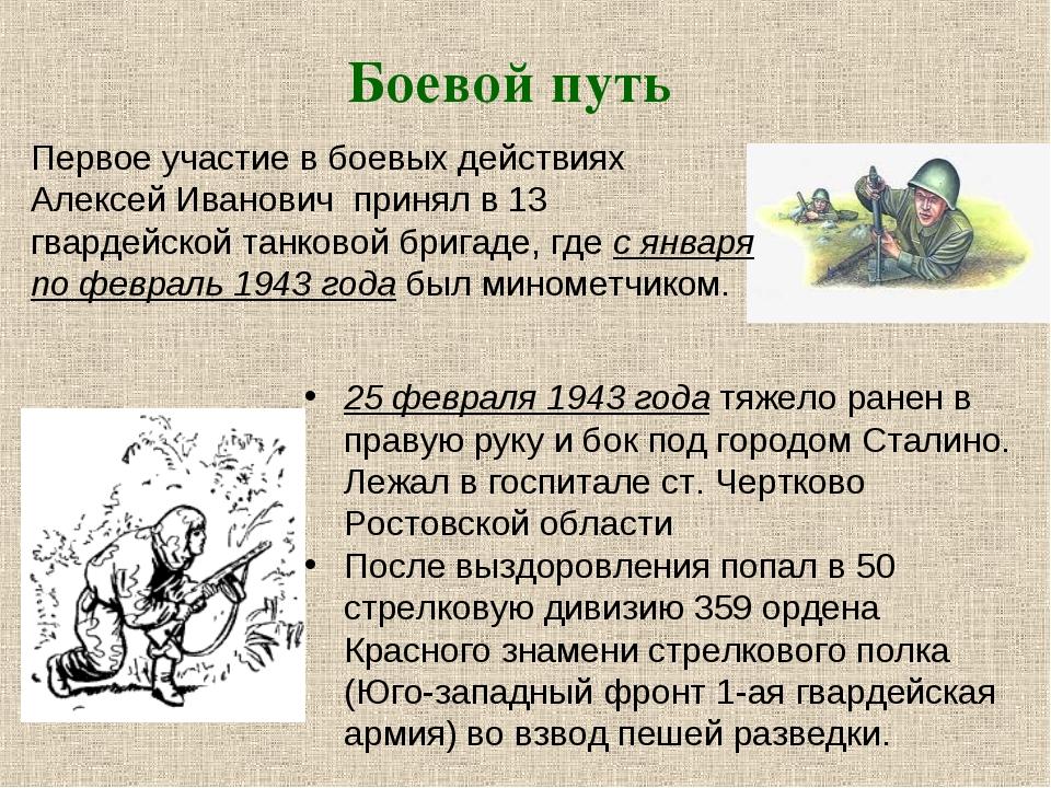 Боевой путь Первое участие в боевых действиях Алексей Иванович принял в 13 гв...