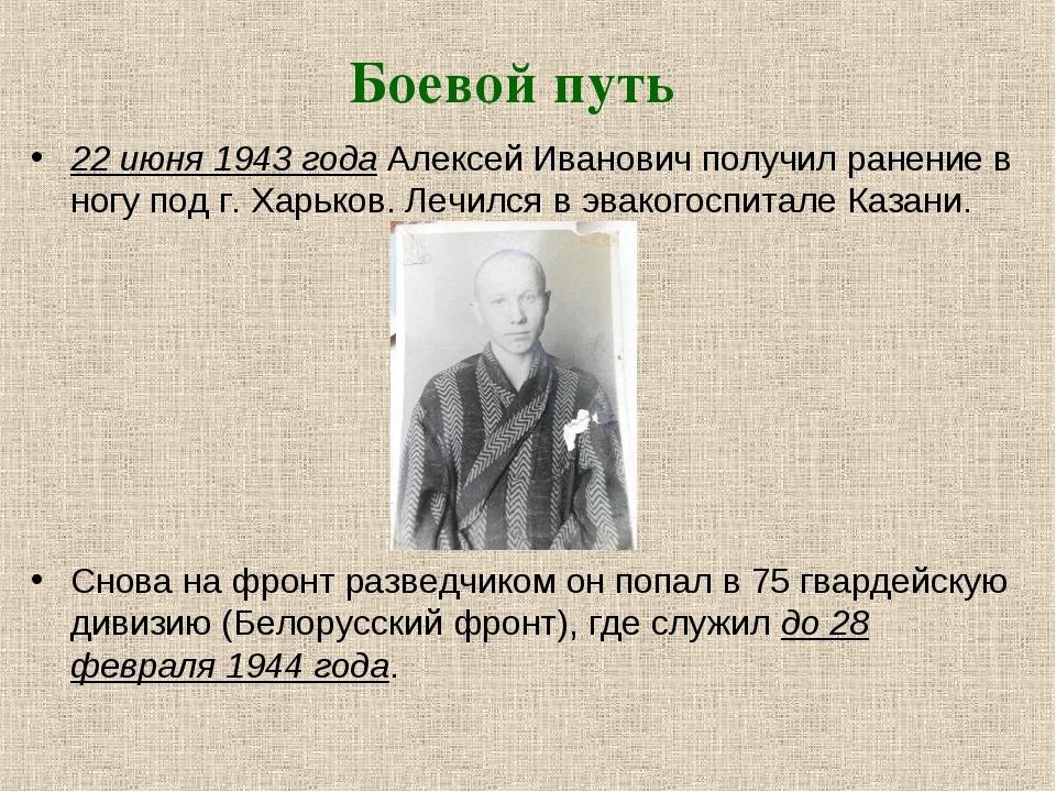 Боевой путь 22 июня 1943 года Алексей Иванович получил ранение в ногу под г....