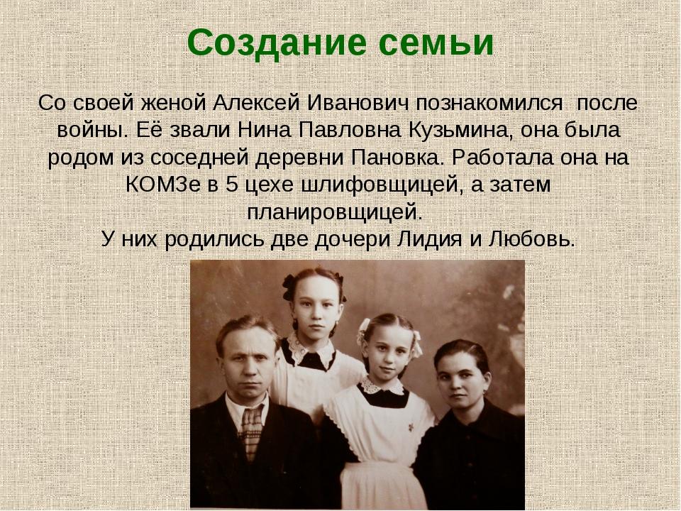 Создание семьи Со своей женой Алексей Иванович познакомился после войны. Её з...