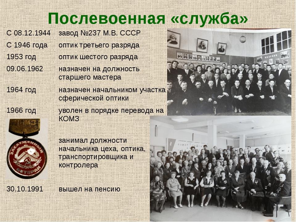Послевоенная «служба» С 08.12.1944завод №237 М.В. СССР С 1946 годаоптик тре...