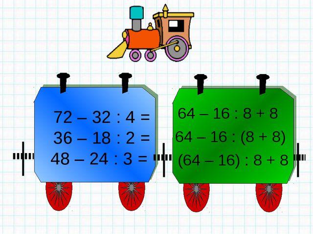64 – 16 : 8 + 8 64 – 16 : (8 + 8) (64 – 16) : 8 + 8