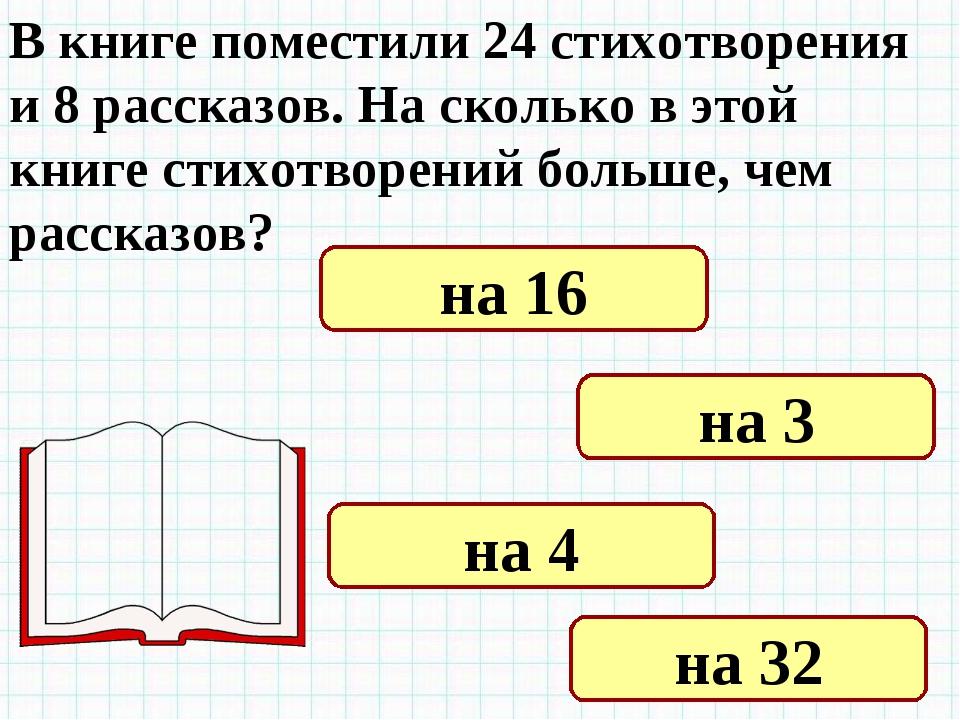 В книге поместили 24 стихотворения и 8 рассказов. На сколько в этой книге сти...