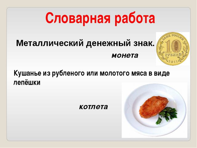 Словарная работа Металлический денежный знак. монета Кушанье из рубленого ил...