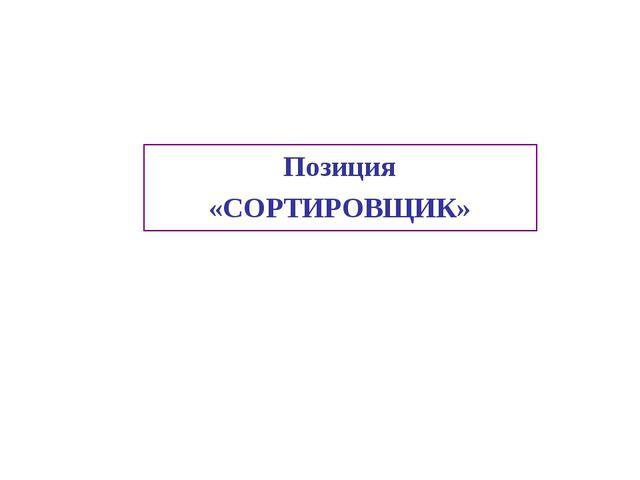 Позиция «СОРТИРОВЩИК»