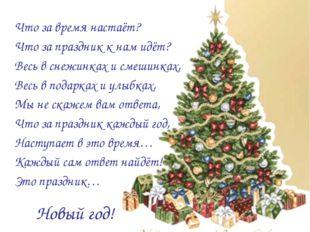 Новый год! Что за время настаёт? Что за праздник к нам идёт? Весь в снежинках
