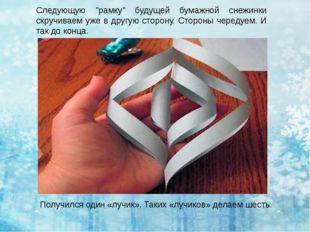 """Следующую """"рамку"""" будущей бумажной снежинки скручиваем уже в другую сторону."""