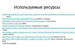 Используемые ресурсы: http://images.yandex.ru/yandsearch?text=%D0%BA%D0%B0%D1