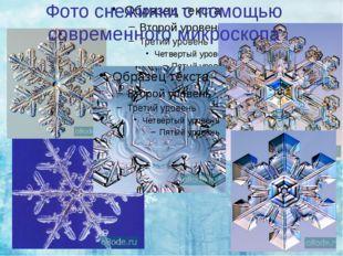 Фото снежинки с помощью современного микроскопа