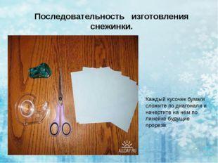 Последовательность изготовления снежинки. Последовательность изготовления сне